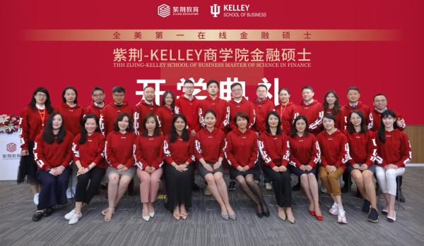紫荆-KELLEY商学院金融硕士2021年夏季班开学典礼盛大启幕