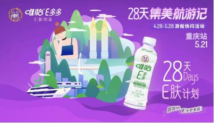 E肤饮品登陆重庆, 唯怡E多多解锁长江三城美丽新方式!