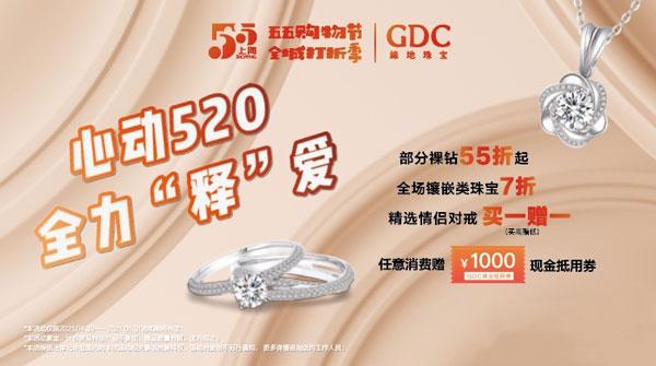 浪漫520 绿地珠宝心动释爱!