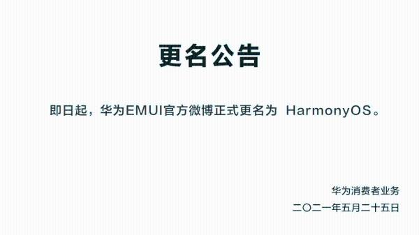 HarmonyOS发布会已定! 全场景新品一同亮相