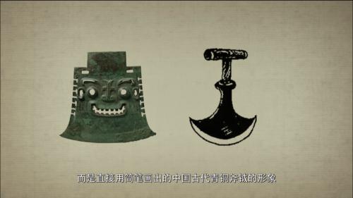 《隐秘的细节》第二集带你进入殷商的青铜时代 见证世界文明的碰撞交流