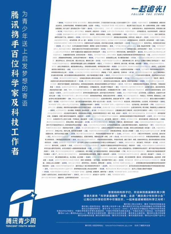 """腾讯推出科普读物《成为科学家》,携手百位科学家呼吁青少年""""追光""""科学"""