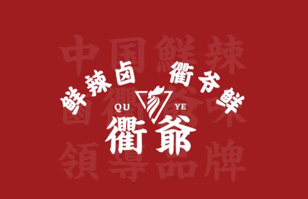 衢爷品鉴会暨品牌升级2.0版本启动会在杭州隆重举行