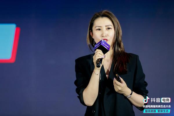 """""""服务助推,繁荣生态"""",抖音电商服务商生态大会在上海举办"""