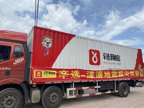 云南漾濞6.4级地震,辛选紧急采购近500万物资驰援灾区