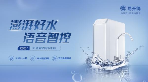 官宣!刘涛出任易开得全新品牌代言人 开启智净新时代
