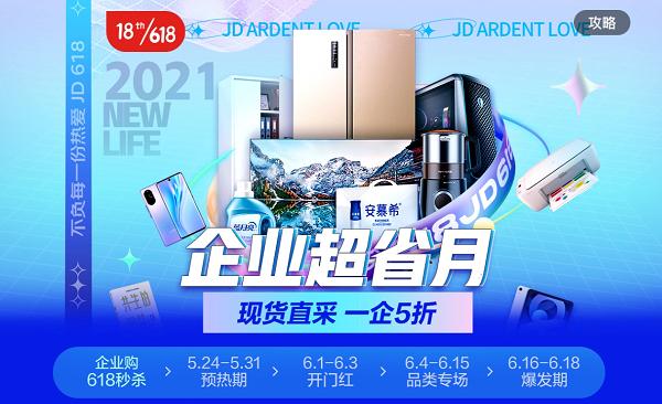 """京东618""""企业超省月""""正式启动 打通商品与服务为中小企业发展降本增效"""