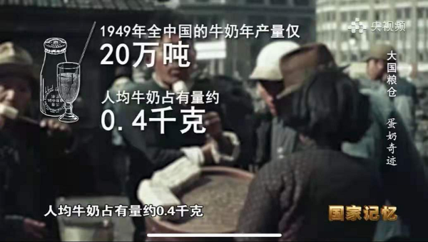 《国家记忆》|三元食品——大国粮仓的守护者