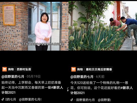"""抖音电商达人受邀参加人大""""县域经济发展""""论坛,分享创业经历"""