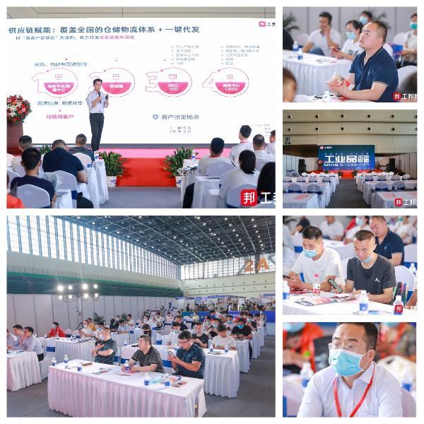 构建国内大循环 | 工邦邦隆重亮相郑州五金机电博览会