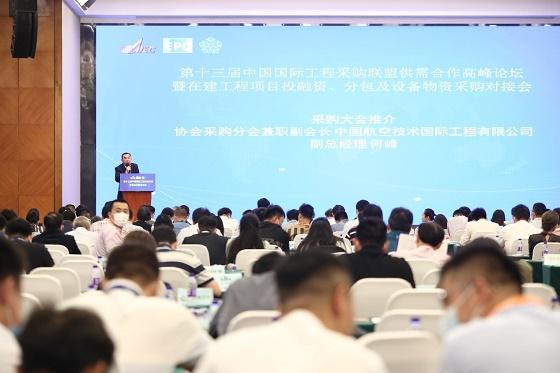 2021北京国际工程采购大会暨展览会推介会在京举办