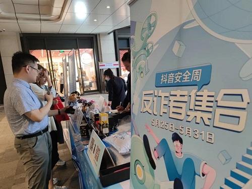 """上海警方抖音直播反诈 网红警犬""""椰SIR""""在线营业"""