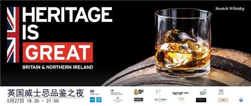 英国威士忌品鉴之夜圆满结束,百瓶领跑酒类社区