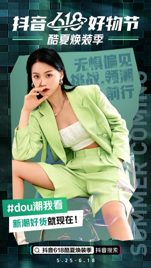 抖音618好物节·酷夏焕装季   服饰行业专属玩法新鲜出炉