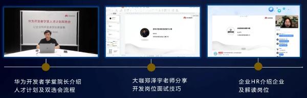华为开发者学堂举办人才双选会,助力开发者成功求职