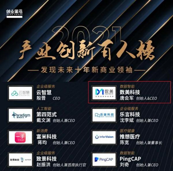 """数美科技创始人兼CEO唐会军入选""""中国产业创新百人榜"""""""