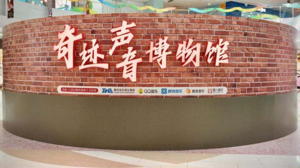 """献礼建党百年,聚焦党史传承,懒人畅听""""奇迹声音博物馆""""圆满收官"""