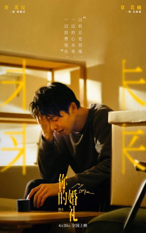 许光汉:谢谢你们还喜欢我