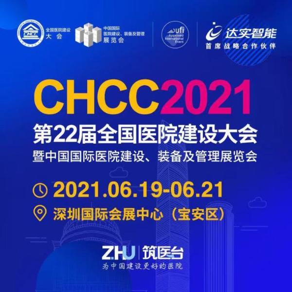 6月19日在深圳,第二十二届全国医院建设大会来啦