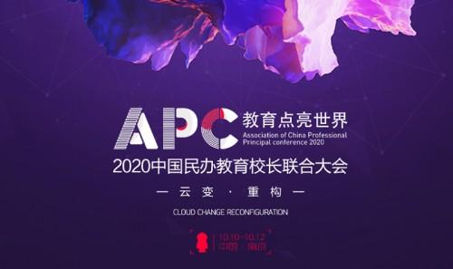 """云变·重构,伯索云学堂强势加盟""""2020 APC中国民办教育校长联合大会"""""""