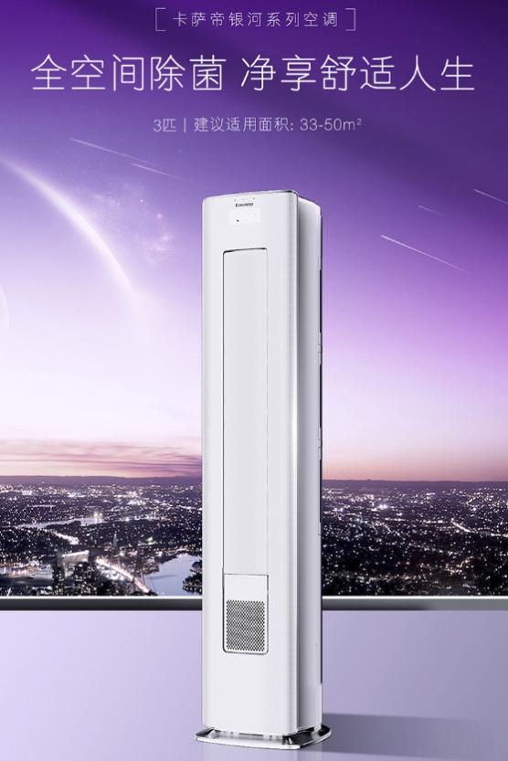 满足消费者健康生活新需求,京东携手卡萨帝开启健康空调新时代!