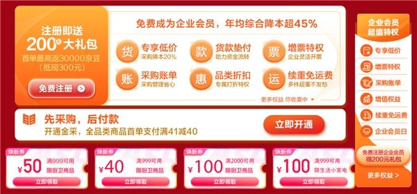 京东企业购派发十亿焕新补贴 优质办公家电五一超值购齐