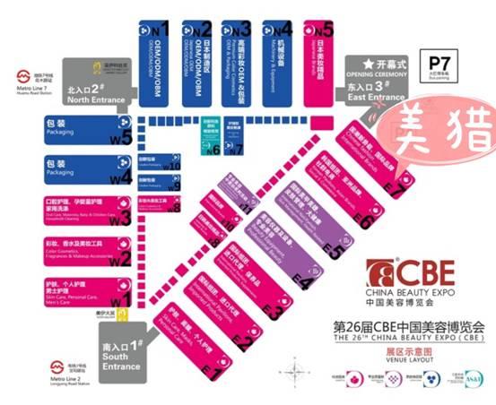 美猎携旗下两大品牌受邀参加上海CBE中国美容博览会