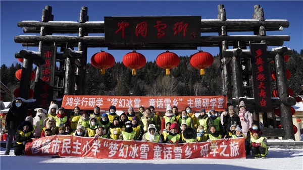 雪乡国家森林公园研学营地加入东北三省研学实践教育联盟
