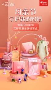 如何打造时尚靓妈?京东时尚居家母亲节给你答案