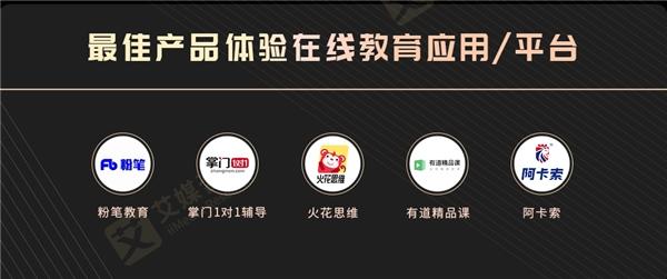"""阿卡索荣获2021""""中国金指尖奖""""最佳产品体验在线教育应用平台大奖"""