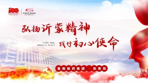 鲁南制药打造独特红色品牌名片,布局品牌年轻化发展战略