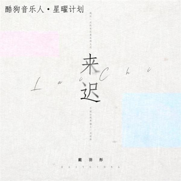 酷狗星曜计划再现爆款单曲 戴羽彤《来迟》双榜TOP1