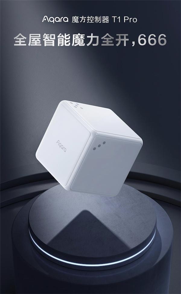 仅售179元,Aqara魔方控制器T1 Pro上市