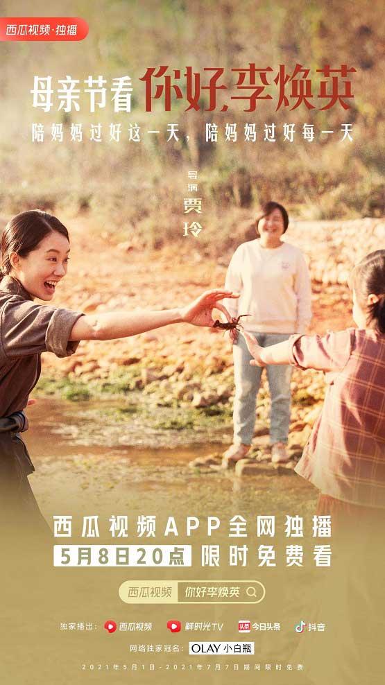 送给全天下妈妈的母亲节礼物,《你好,李焕英》西瓜视频全网独播限时免费!