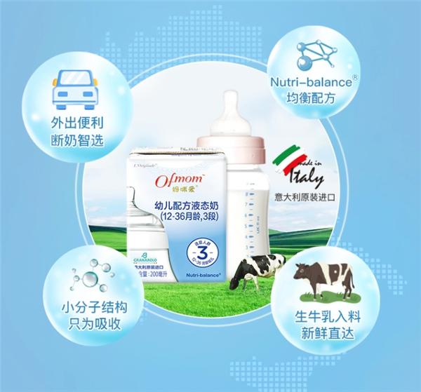 场景消费时代,Ofmom液态奶粉带来全新喂养理念