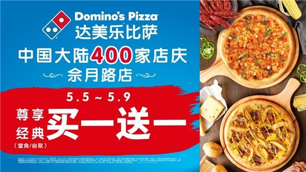 隆重庆贺达美乐比萨中国大陆第400家门店盛大开业
