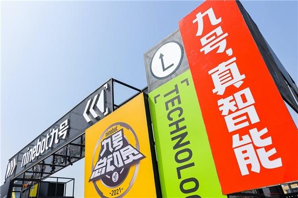 五月狂欢继续!九号总动员南京站完美收官 下一站郑州与你不见不散