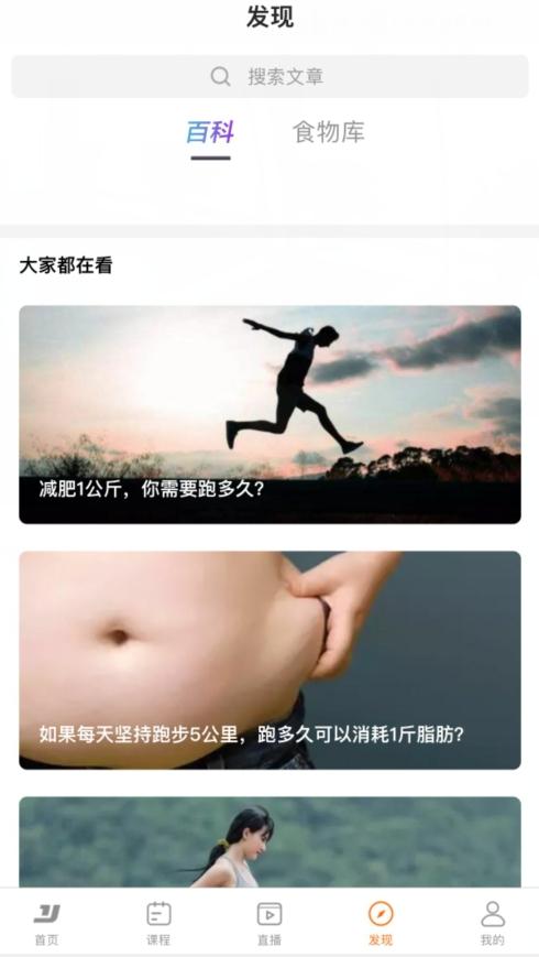 智能分析科学指导,亿健跑步机助力用户实现减肥计划!