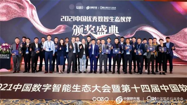 """漏洞银行获""""2021中国优秀数智生态伙伴""""荣誉奖项"""