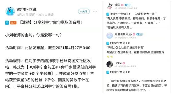 刘宇宁化身金句王空降酷狗《击溃》评论区,新增评论数狂飙4万+