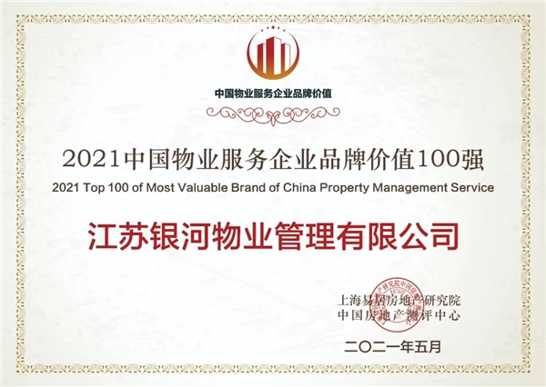 """""""品牌价值""""百强榜单发布,苏宁银河物业再添两项荣誉"""