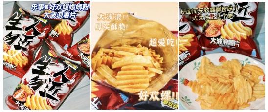 螺蛳粉终于对薯片下手了!好欢螺x乐事联名推出螺蛳粉味薯片