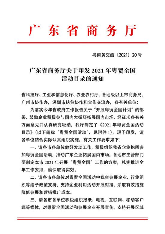 政府大力支持 群策群力打造第十二届广州康博会