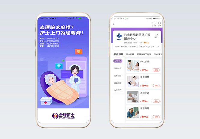 """""""互联网+护理服务""""持续升温!北京世纪坛医院与金牌护士签约"""