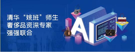 全球奢侈品潮品交易平台图灵云仓,搭载AI技术推动供应链升级改造