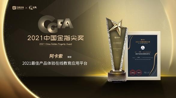 阿卡索荣获2021中国金指尖奖,CEFR课程让用户享受更优质学习体验