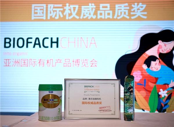 首创有机脑营养配方,惠氏铂臻有机蝉联BIOFACH CHINA大奖