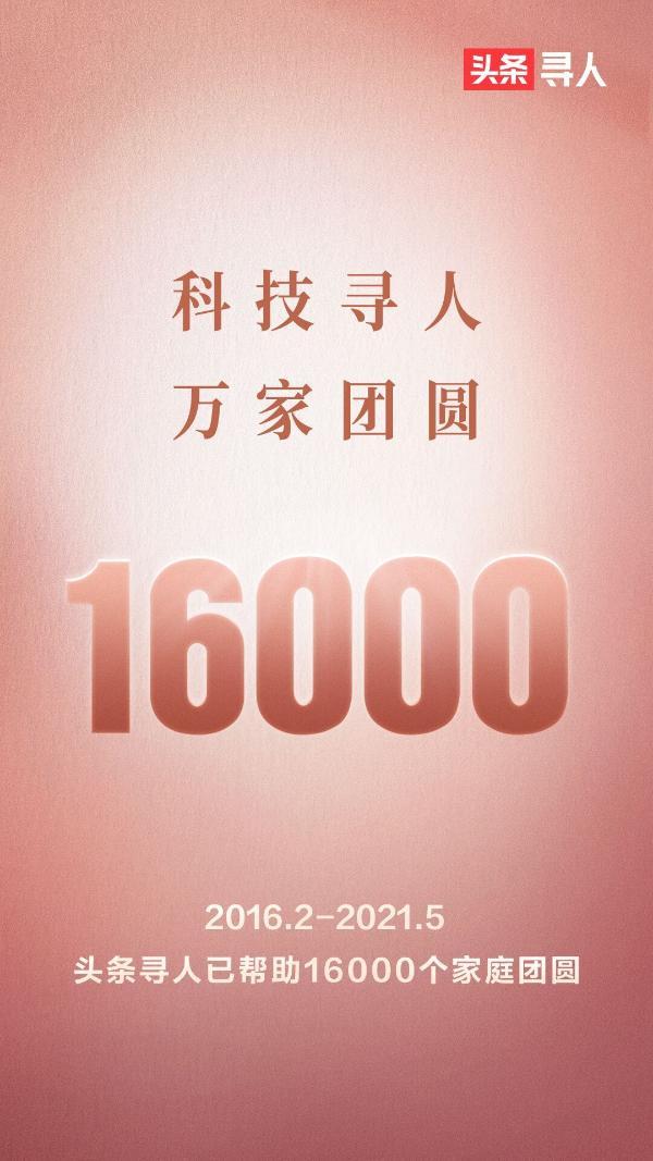 """""""头条寻人""""助力1.6万人回家,其中1138例烈士魂归故里"""