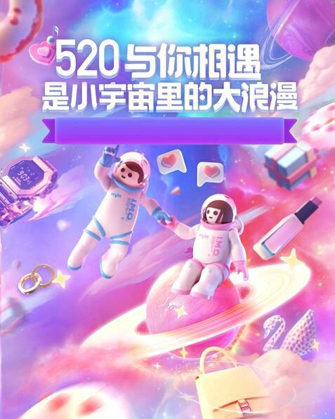 京东520表白节盛大启幕 大牌定制礼盒、摩登天空IP限定拼图让爱升温