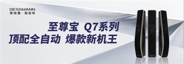 德施曼至尊宝Q7系列即将震撼上市,高端智能锁市场再添新势力!